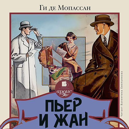 Купить книгу Пьер и Жан, автора Ги де Мопассан