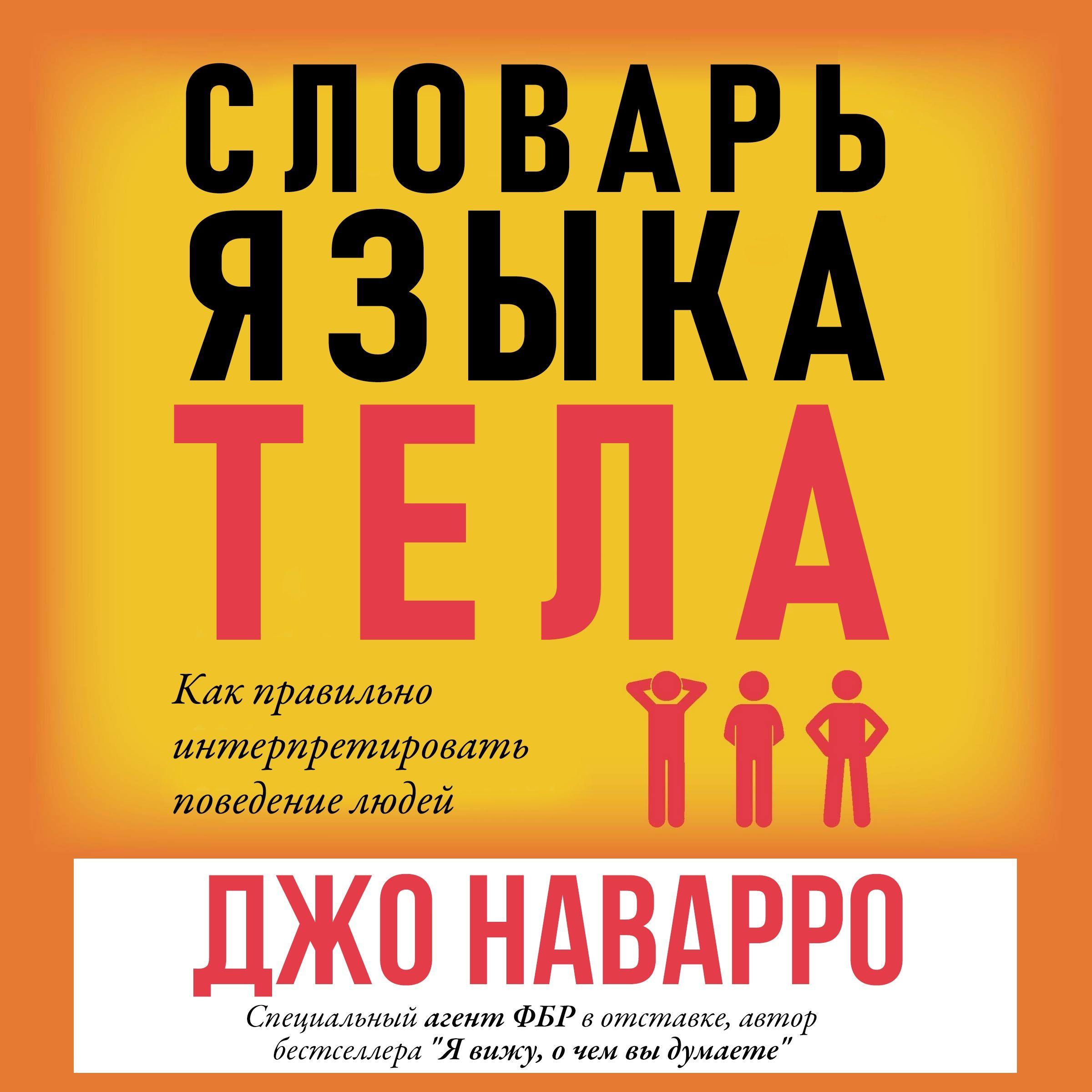 Купить книгу Словарь языка тела, автора Джо Наварро