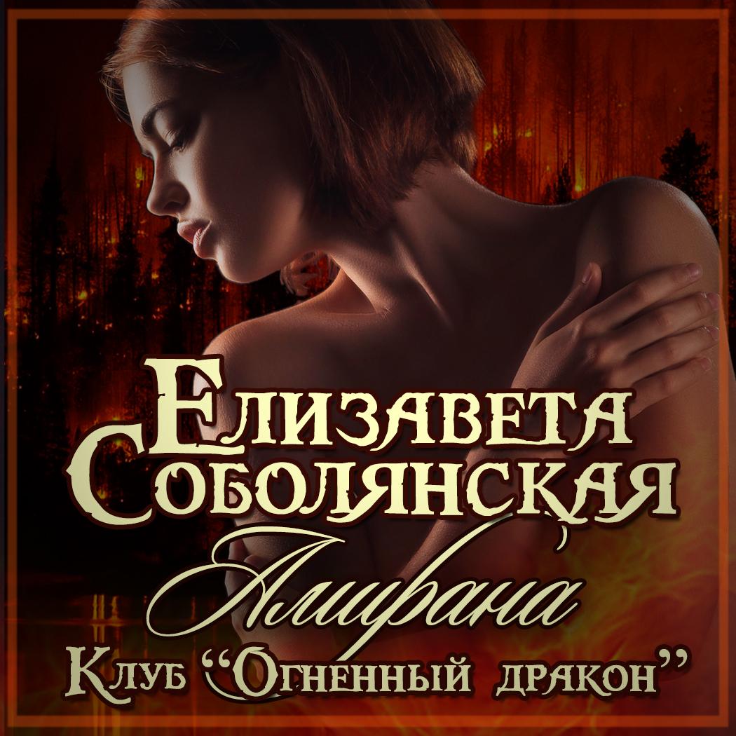 Купить книгу Амирана, автора Елизаветы Соболянской