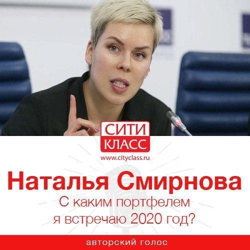 Купить книгу С каким портфелем я встречаю 2020 год?, автора Н. Ю. Смирновой