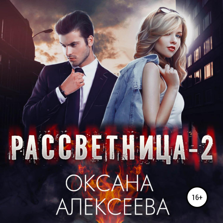 Купить книгу Рассветница-2: Закат, автора Оксаны Алексеевой