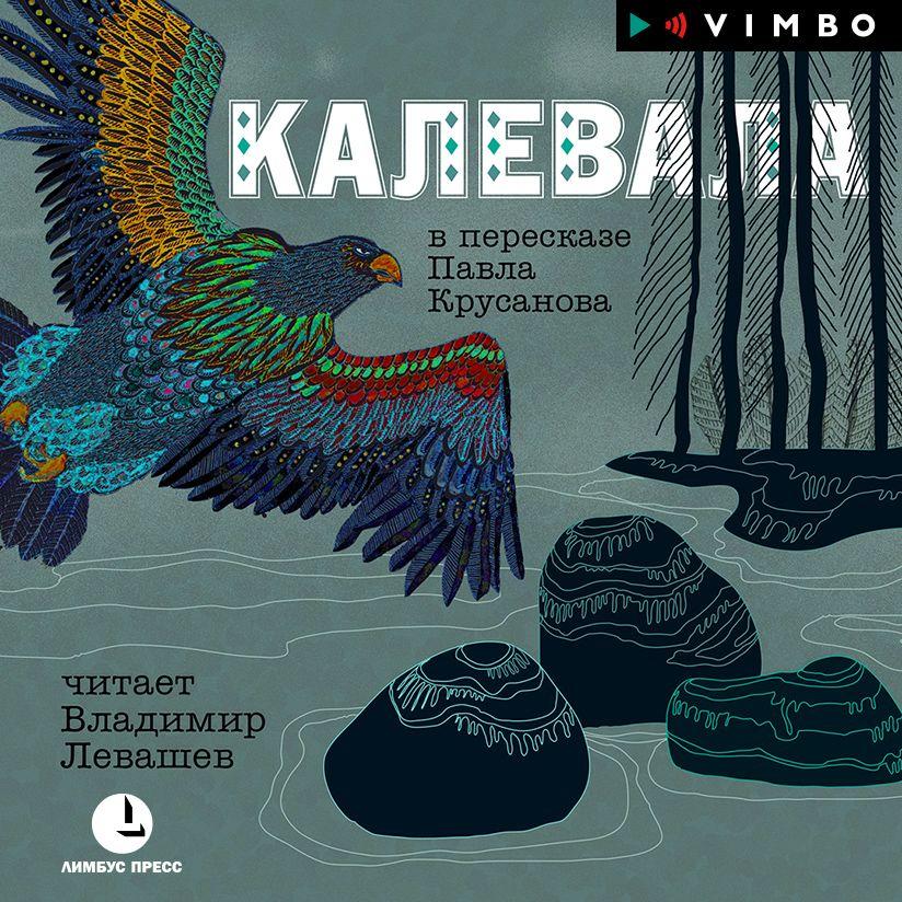 Купить книгу Калевала, автора Народного творчества