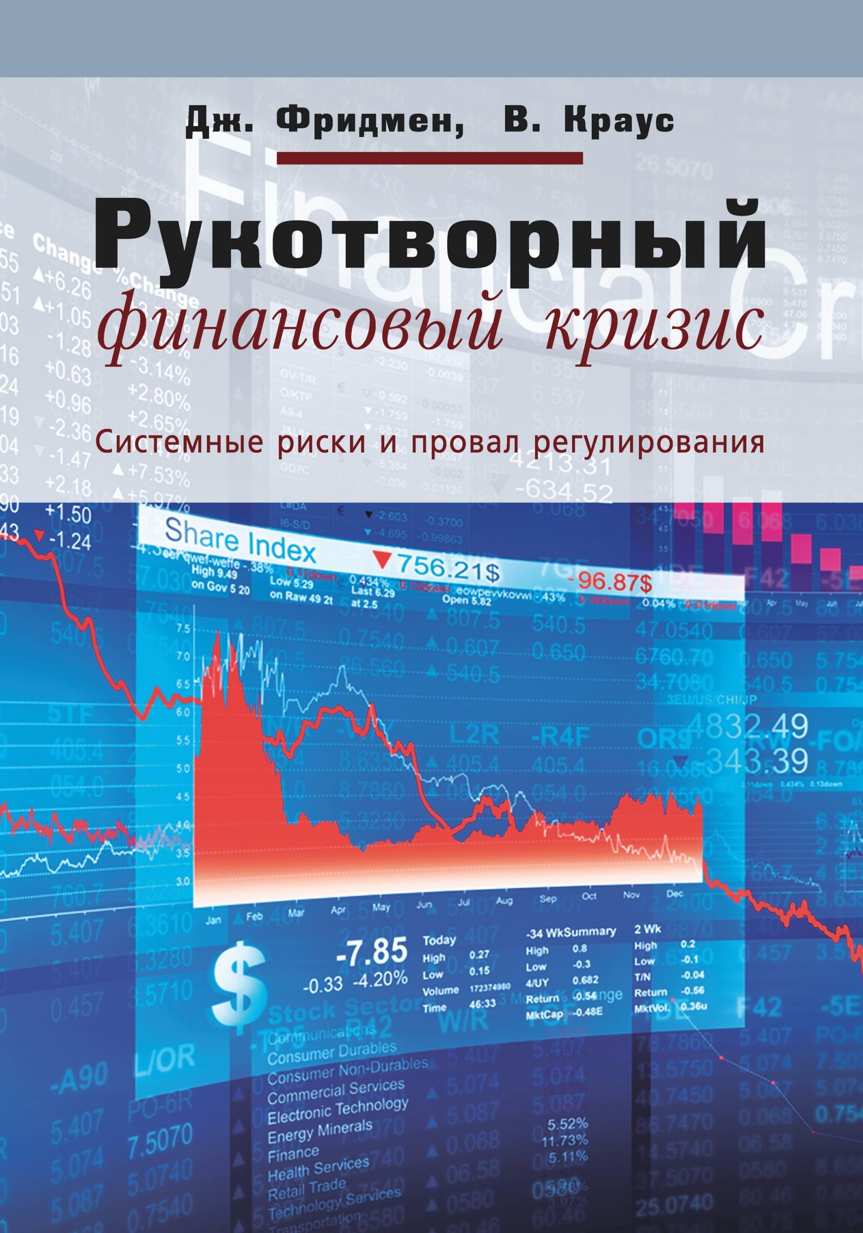 Купить книгу Рукотворный финансовый кризис. Системные риски и провал регулирования, автора