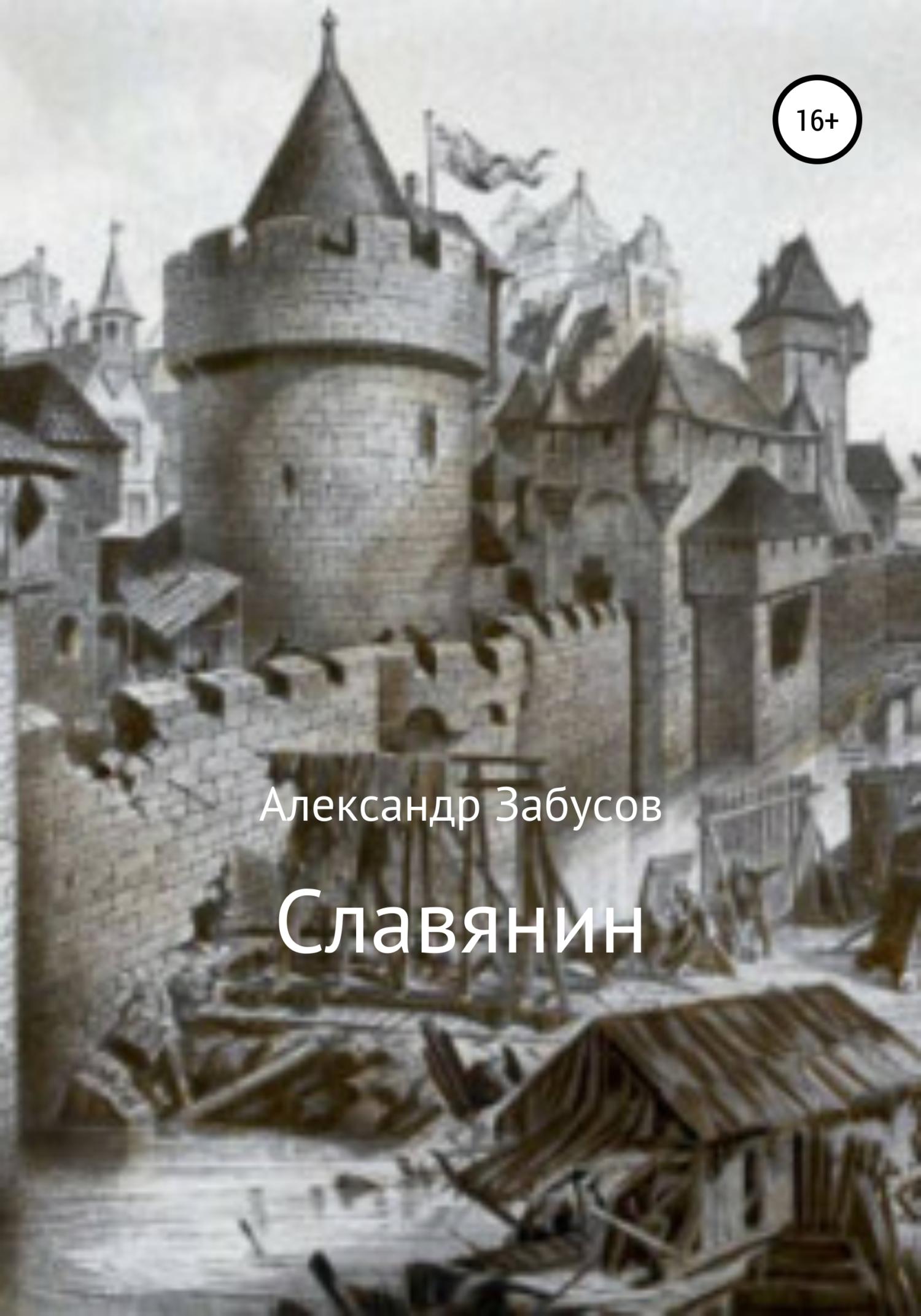 Купить книгу Славянин, автора Александра Владимировича Забусова