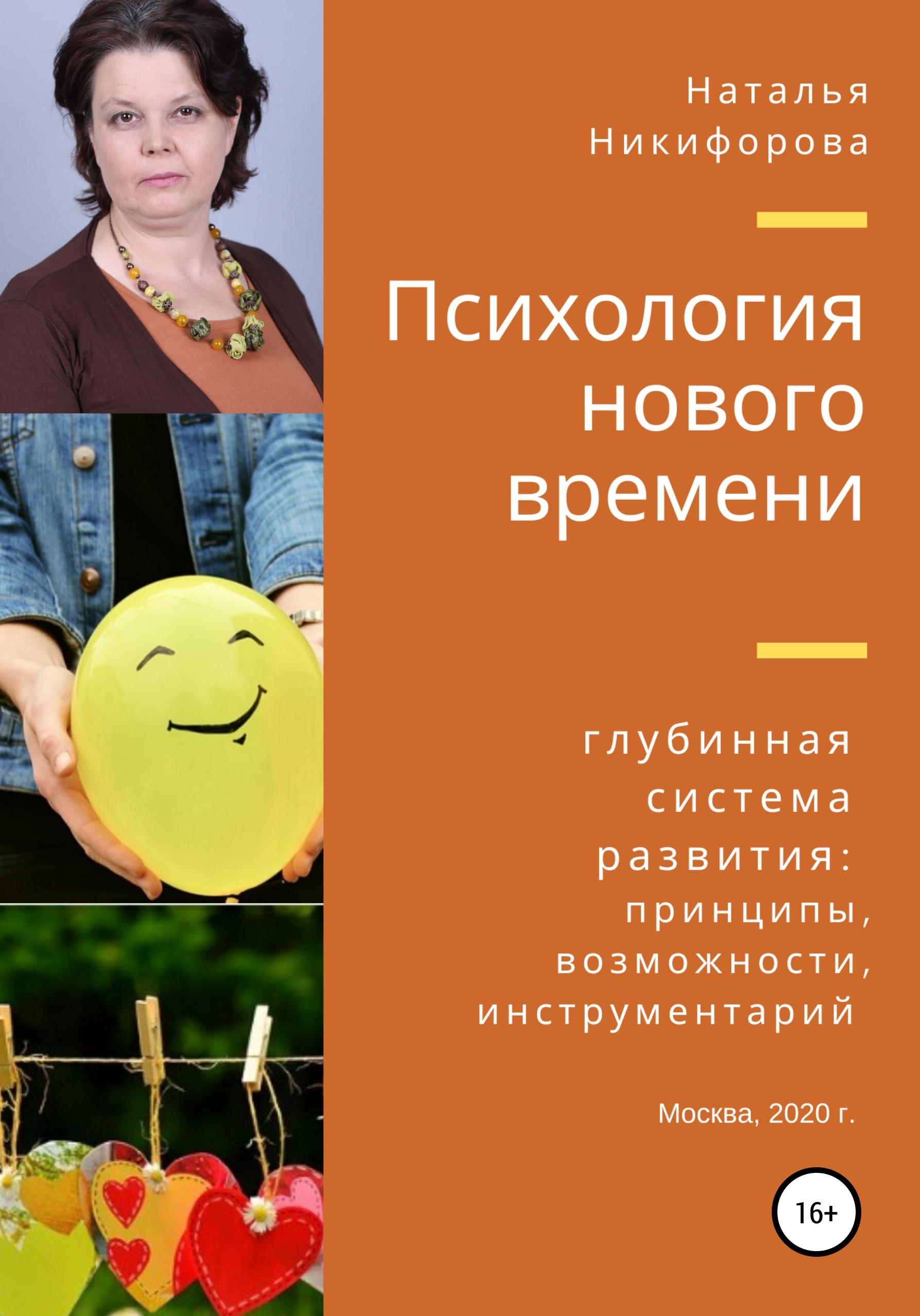 Купить книгу Психология нового времени, автора