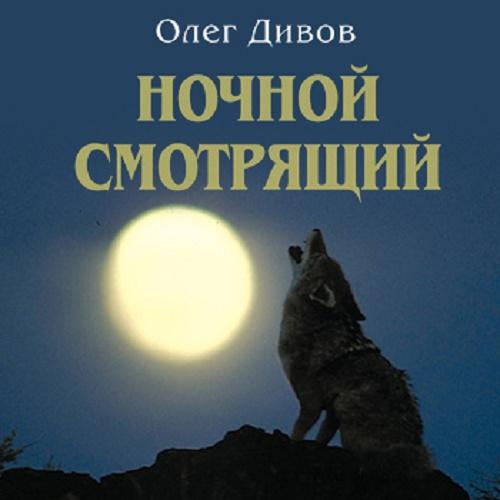 Купить книгу Ночной смотрящий, автора Олега Дивова