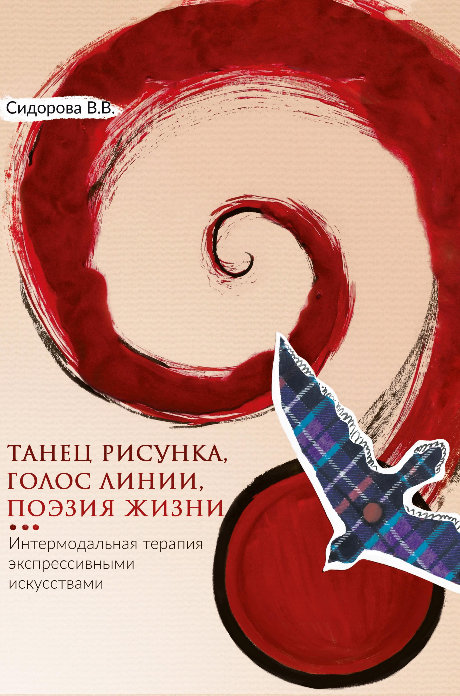 Купить книгу Танец рисунка, голос линии, поэзия жизни. Интермодальная терапия экспрессивными искусствами, автора Варвары Сидоровой