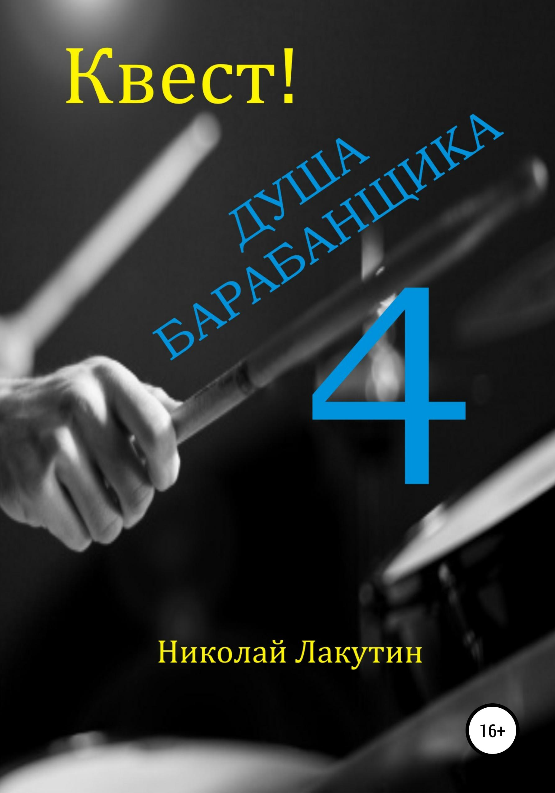 Купить книгу Квест. Душа Барабанщика 4, автора Николая Владимировича Лакутина