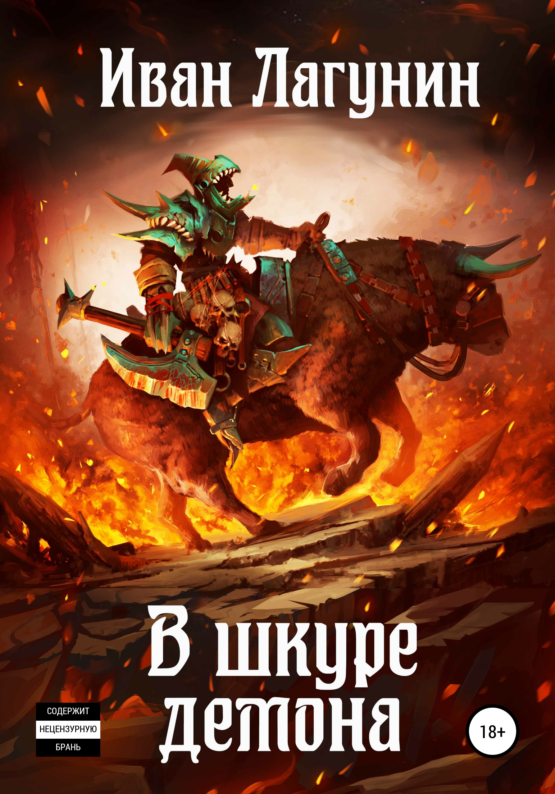 Купить книгу В шкуре демона, автора Ивана Лагунина