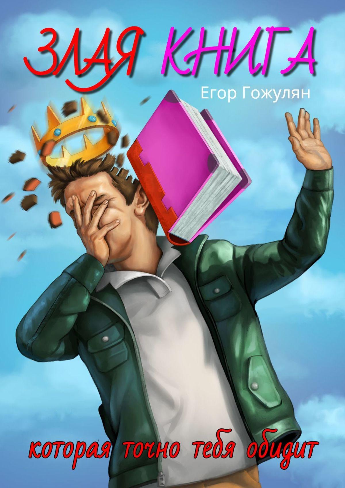 Купить книгу Злая книга. Которая точно тебя обидит, автора Егора Гожуляна