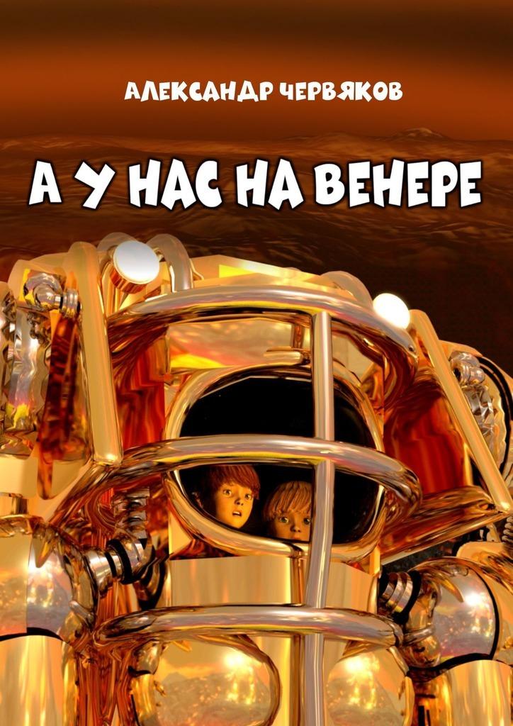Купить книгу Аунас наВенере. Фантастическая повесть, автора Александра Червякова