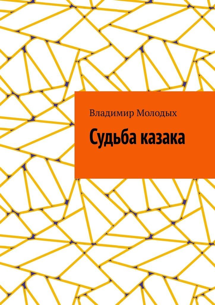 Купить книгу Судьба казака, автора Владимира Молодых
