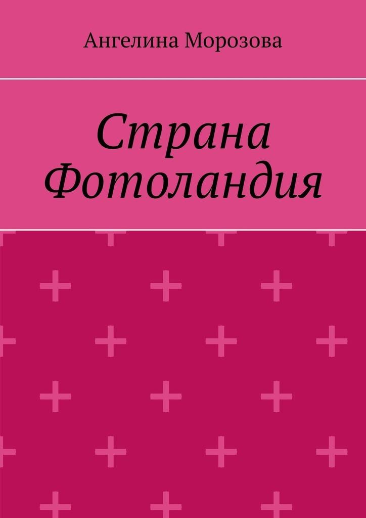 Купить книгу Страна Фотоландия, автора Ангелины Дмитриевны Морозовой