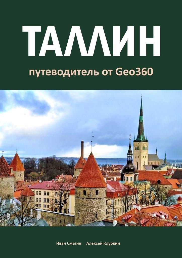 Купить книгу Таллин. Путеводитель от Geo360, автора Алексея Клубкина