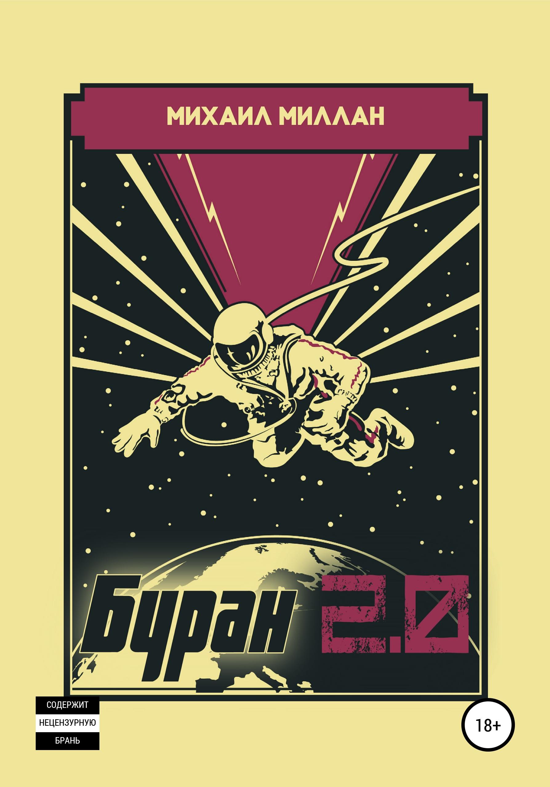 Купить книгу Буран 2.0, автора Михаила Миллана
