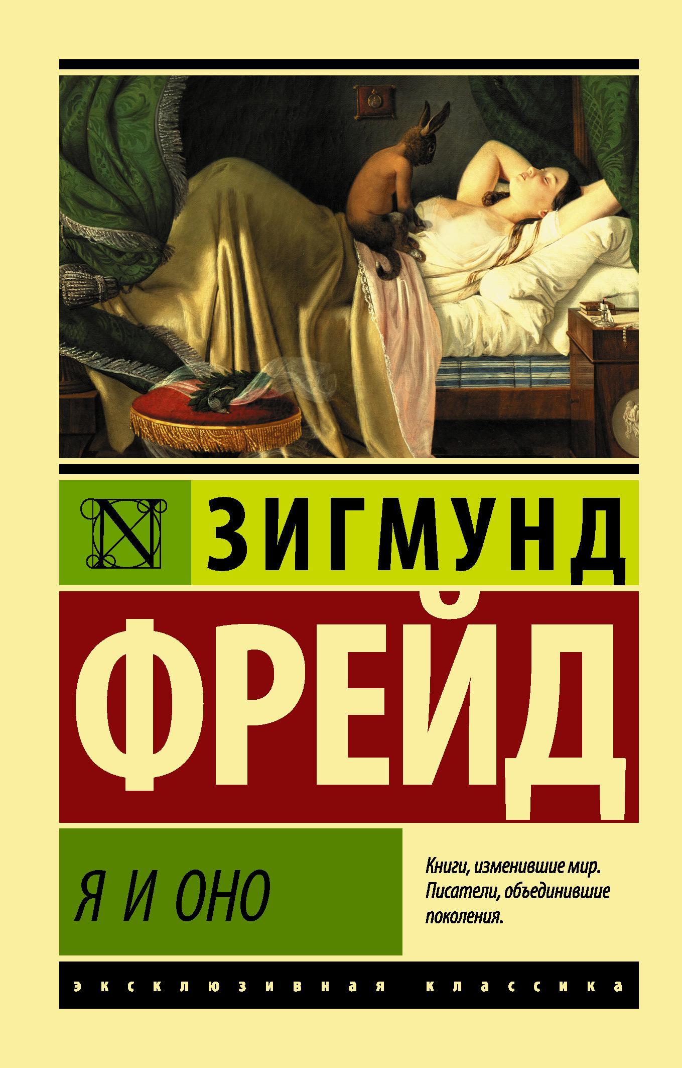 Купить книгу Я и Оно, автора Зигмунда Фрейда