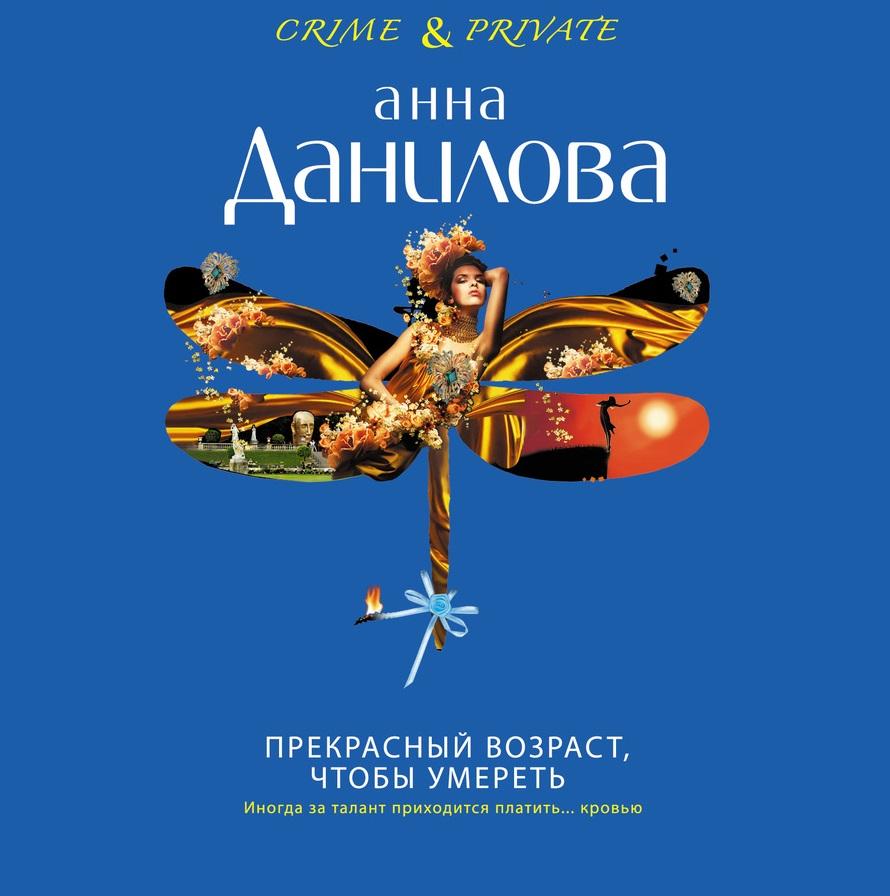 Купить книгу Прекрасный возраст, чтобы умереть, автора Анны Даниловой