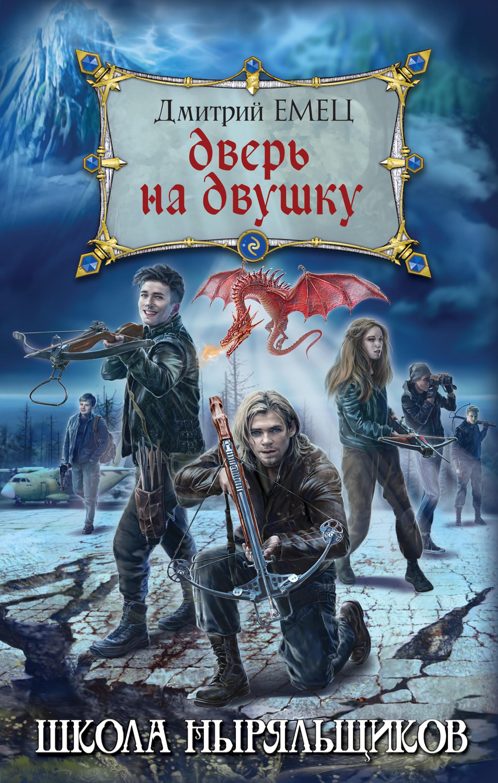 Купить книгу Дверь на двушку, автора Дмитрия Емца