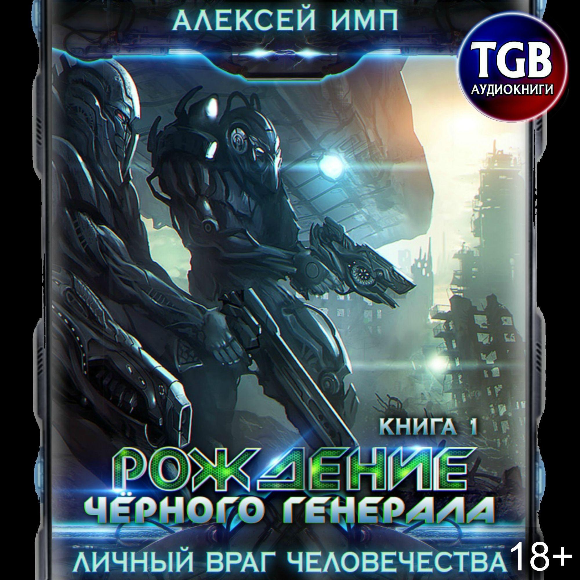 Купить книгу Рождение Черного генерала, автора Алексея Импа