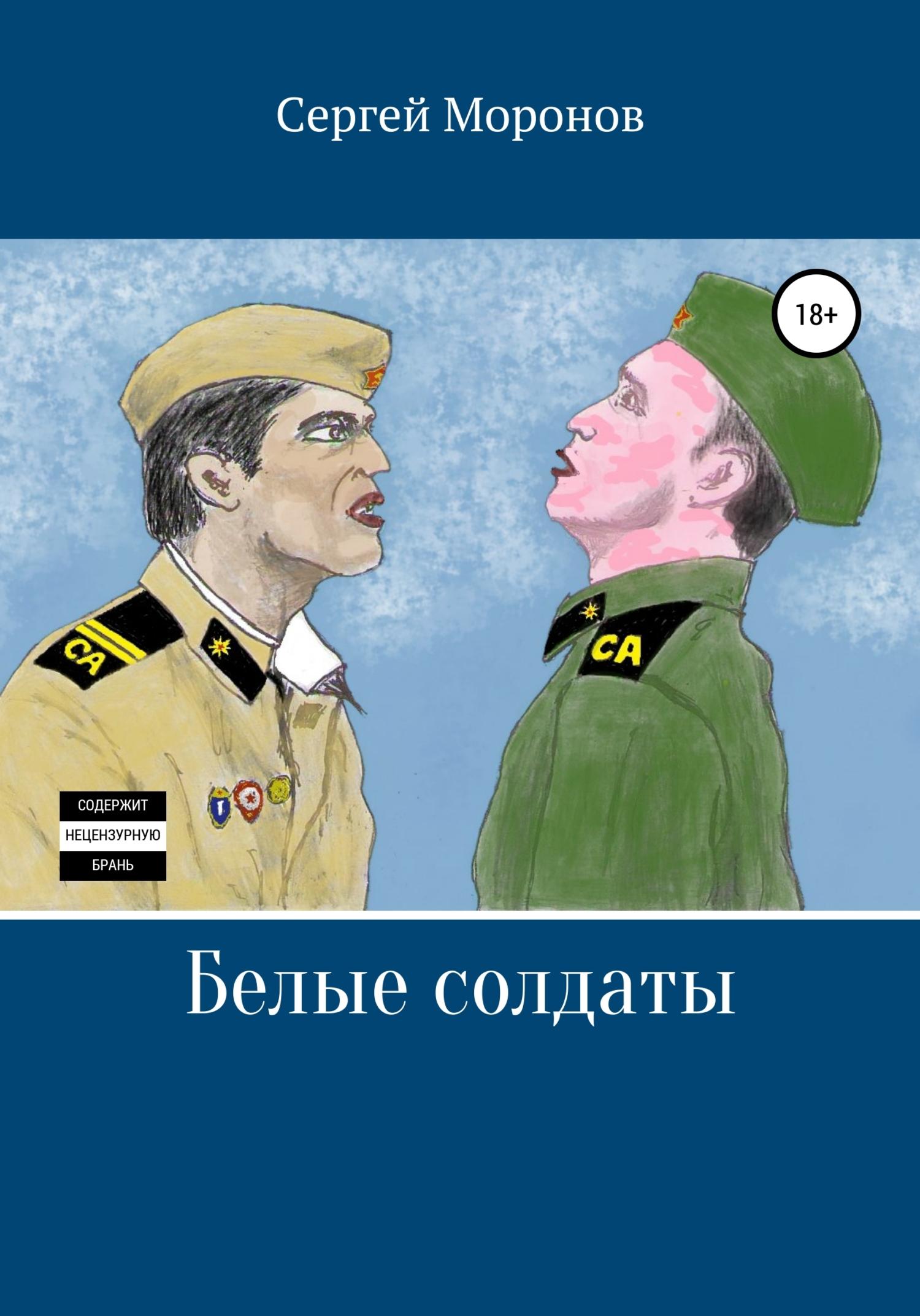 Купить книгу Белые солдаты, автора Сергея Моронова