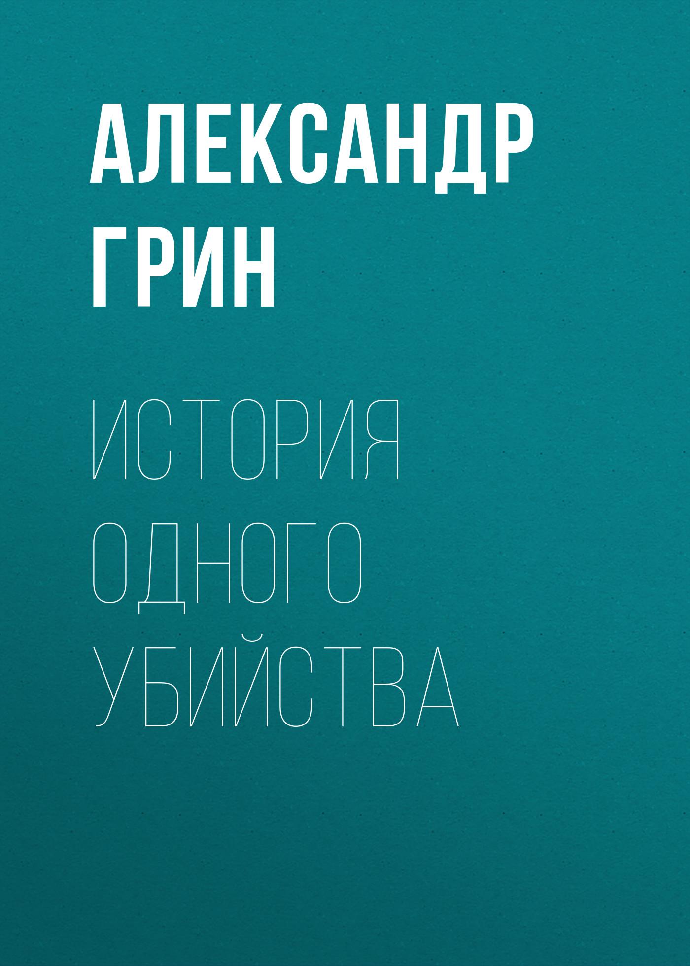 Купить книгу История одного убийства, автора Александра Грина