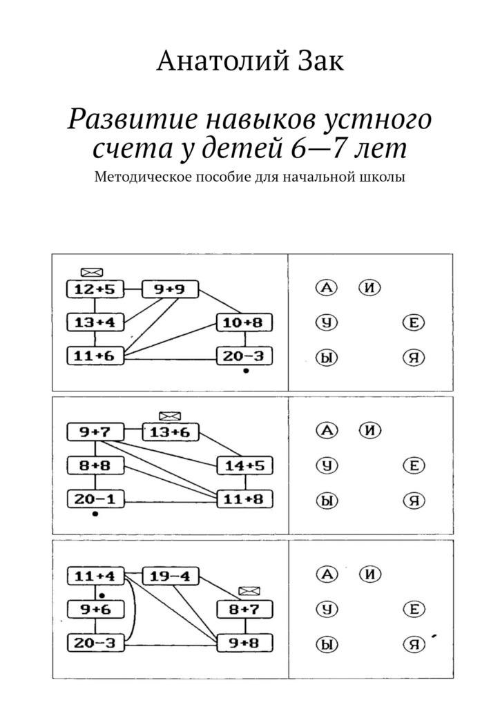 Купить книгу Развитие навыков устного счета удетей 6—7лет. Методическое пособие дляначальной школы, автора Анатолия Зака
