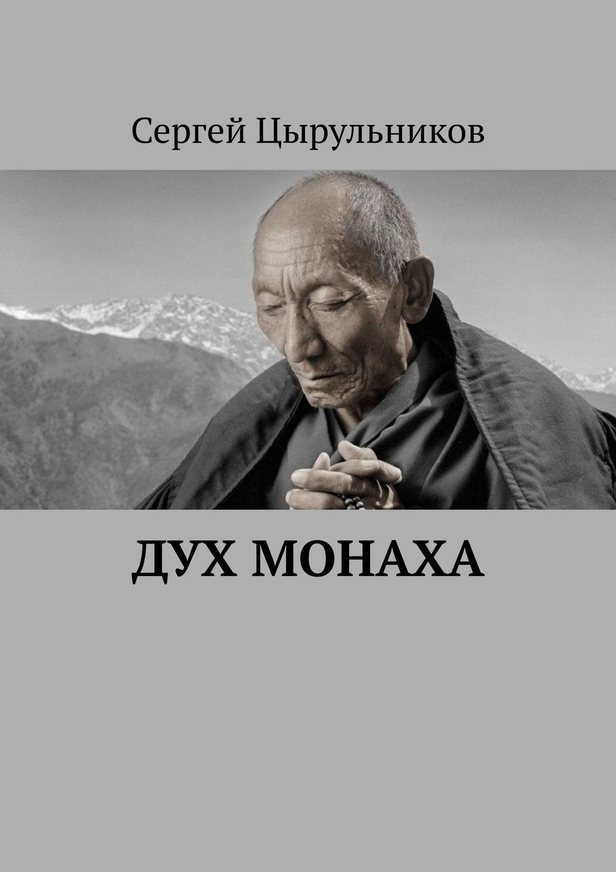 Дух монаха. Накрыше мира