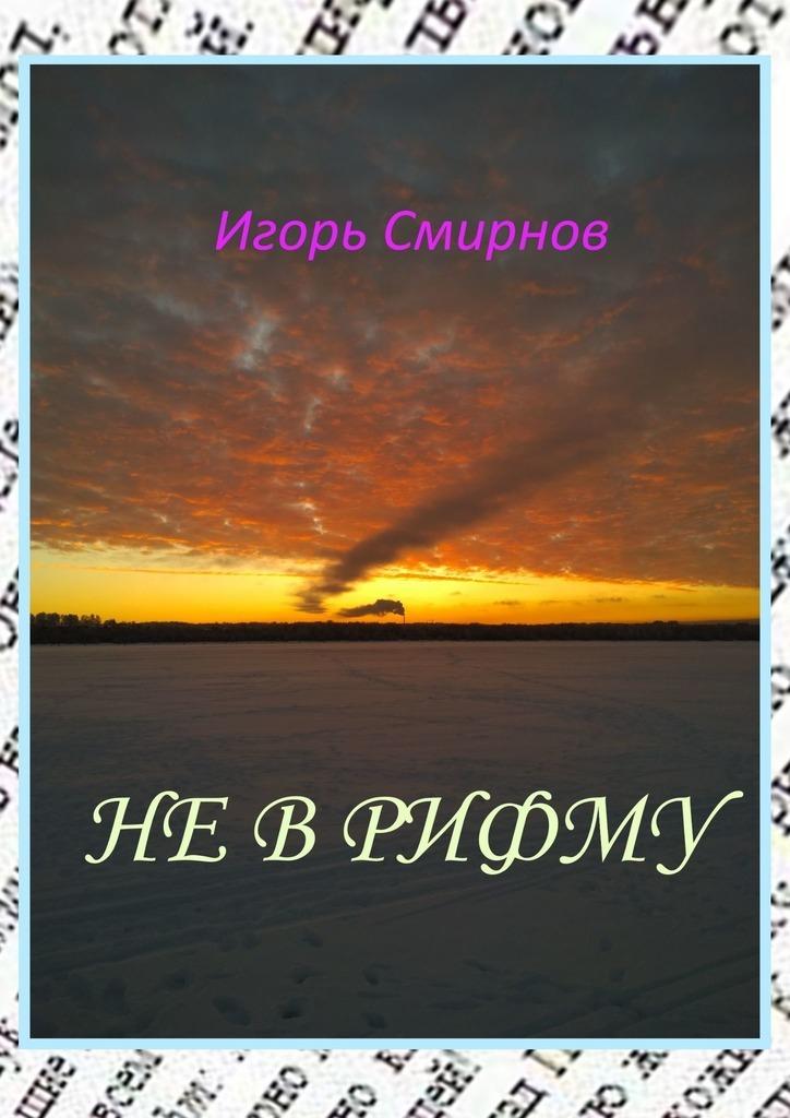 Купить книгу Неврифму, автора Игоря Смирнова