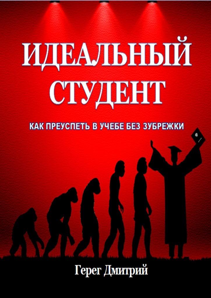 Купить книгу Идеальный студент. Как преуспеть вучебе без зубрежки, автора Дмитрия Герега