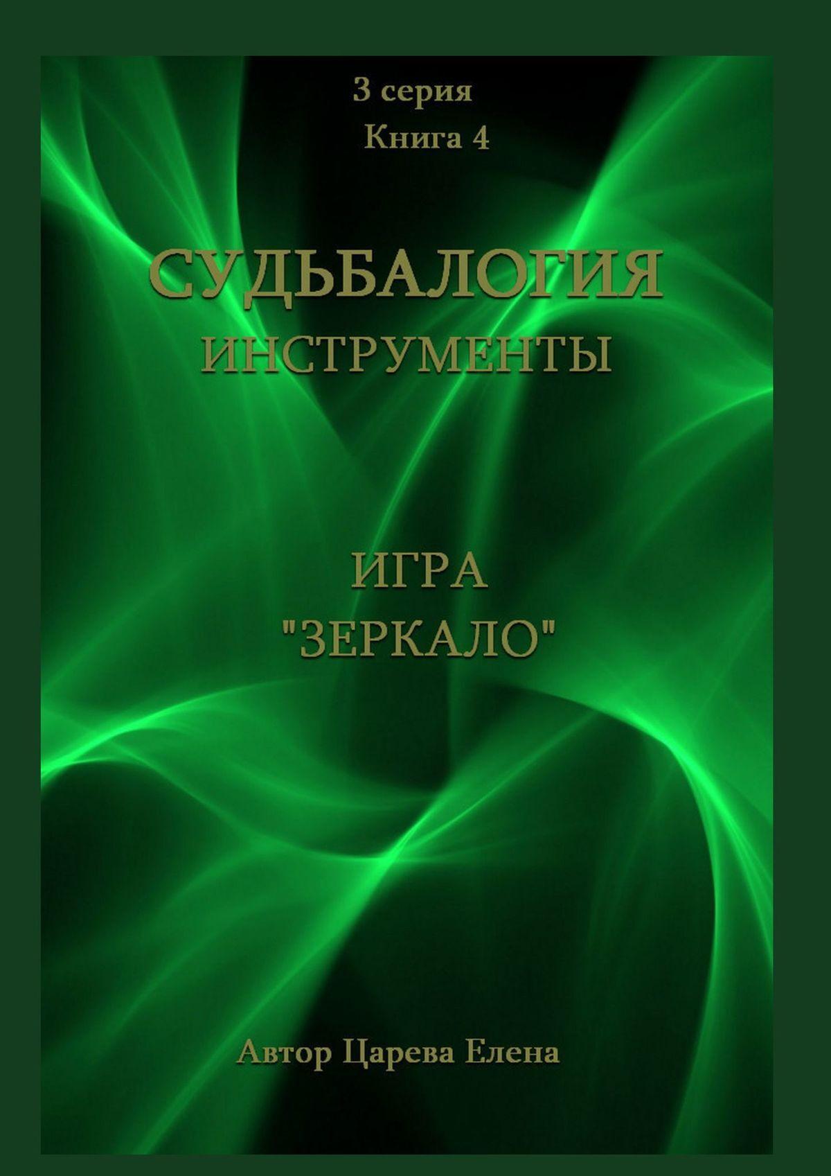 Купить книгу Судьбалогия. Игра «Зеркало», автора Елены Царевой