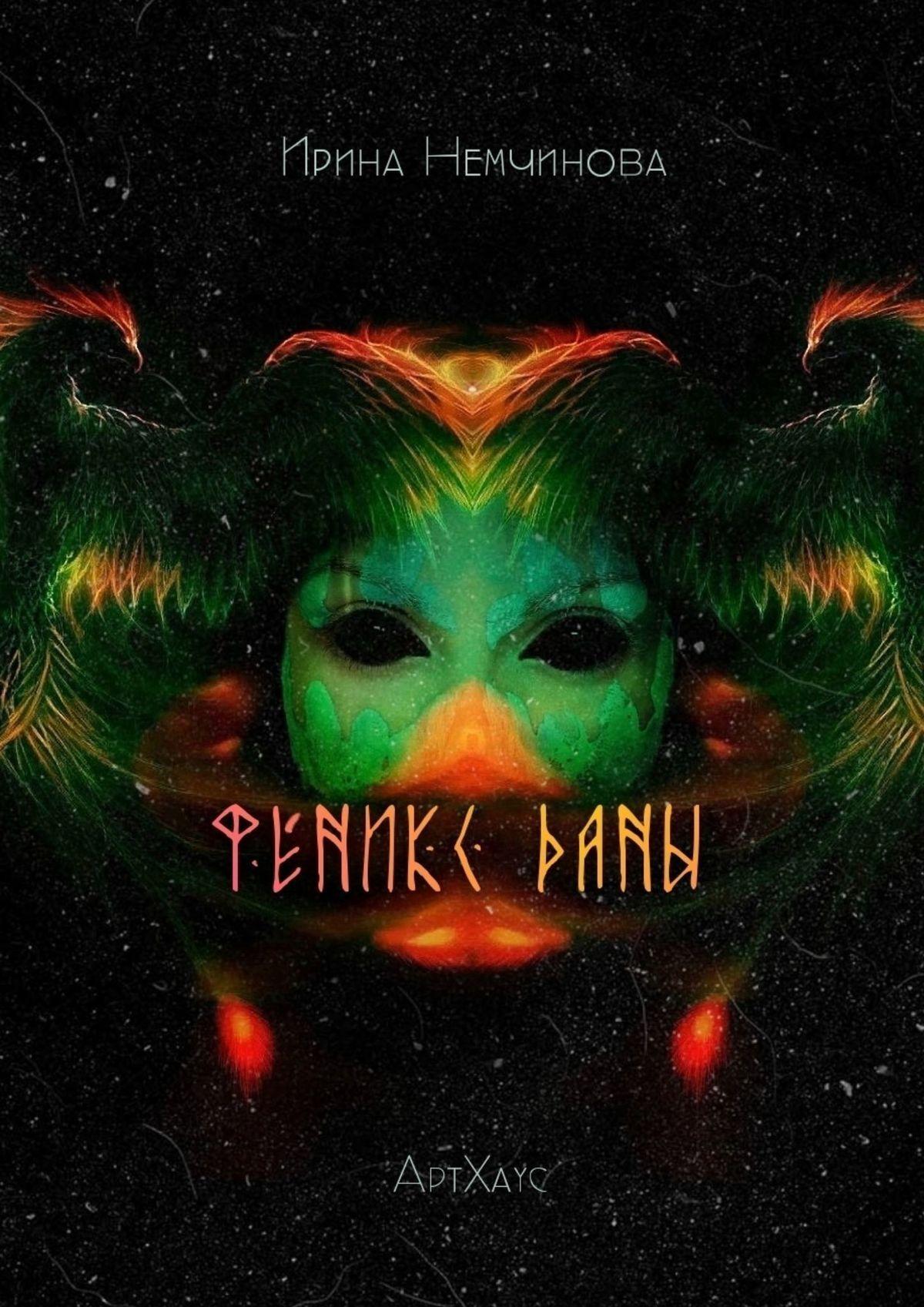 Купить книгу ФениксДаны, автора Ирины Немчиновой