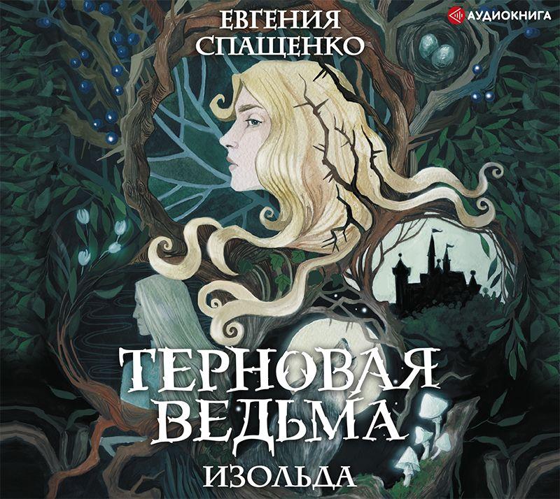 Купить книгу Терновая ведьма. Изольда, автора Евгении Спащенко
