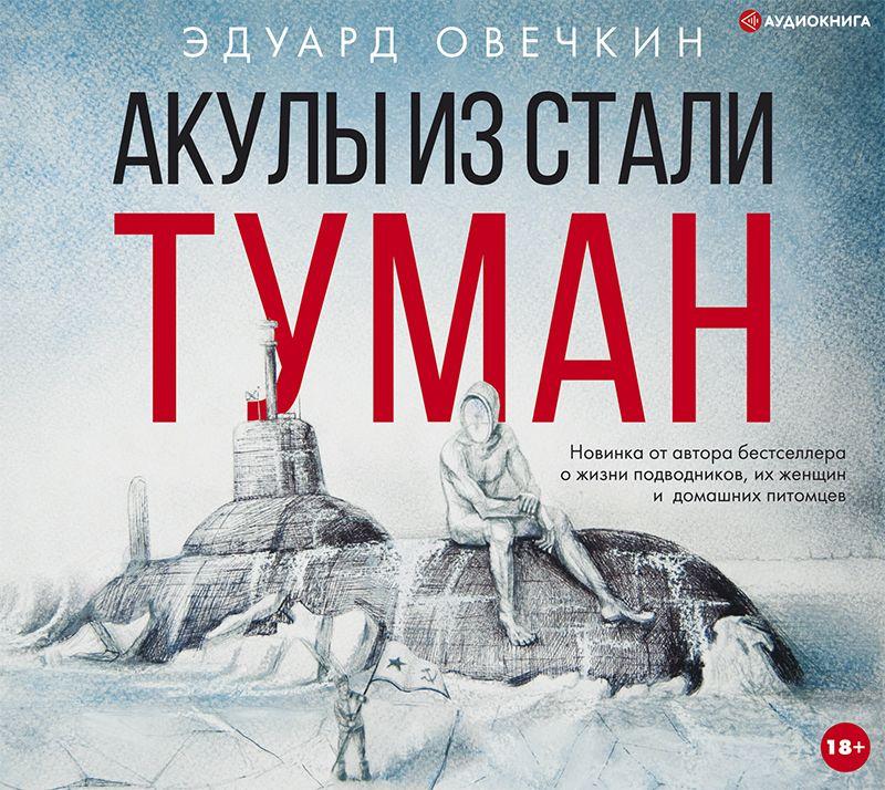 Купить книгу Акулы из стали. Туман (сборник), автора Эдуарда Овечкина