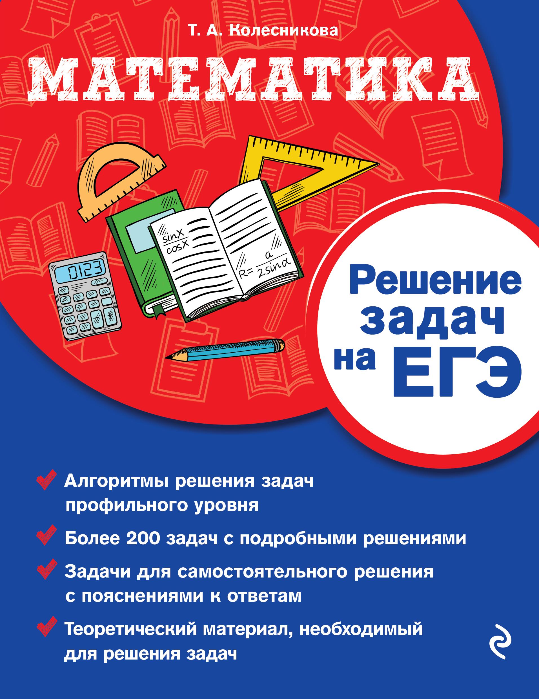Купить книгу Математика. Решение задач на ЕГЭ, автора
