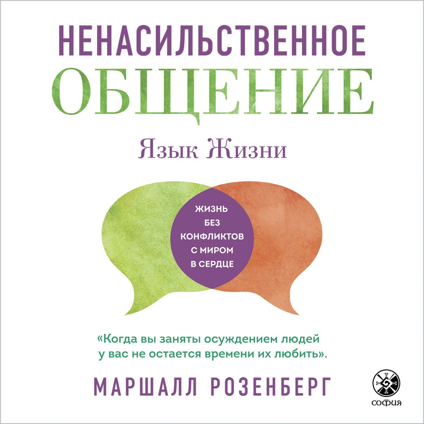 Купить книгу Язык жизни.Ненасильственное общение, автора Маршалла Розенберг