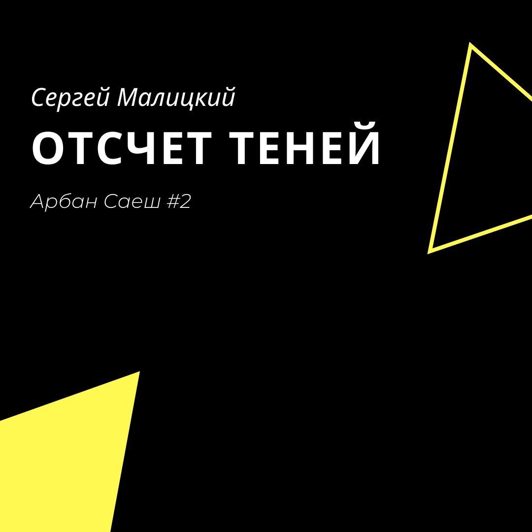 Купить книгу Отсчет теней, автора Сергея Малицкого
