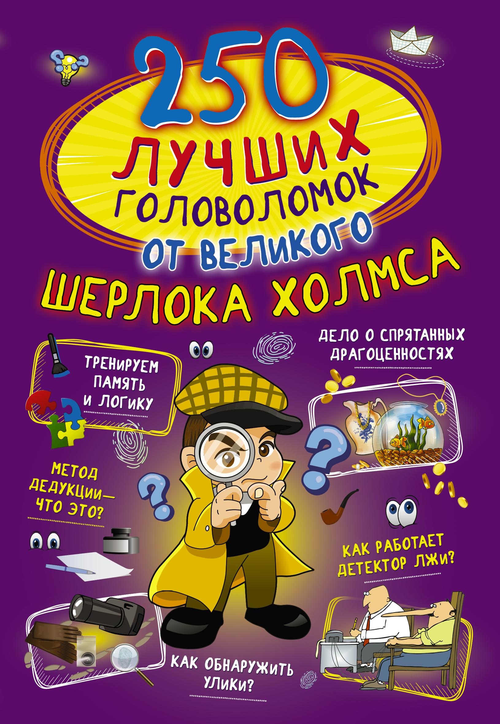 Купить книгу 250 лучших головоломок от великого Шерлока Холмса, автора А. Г. Мерникова