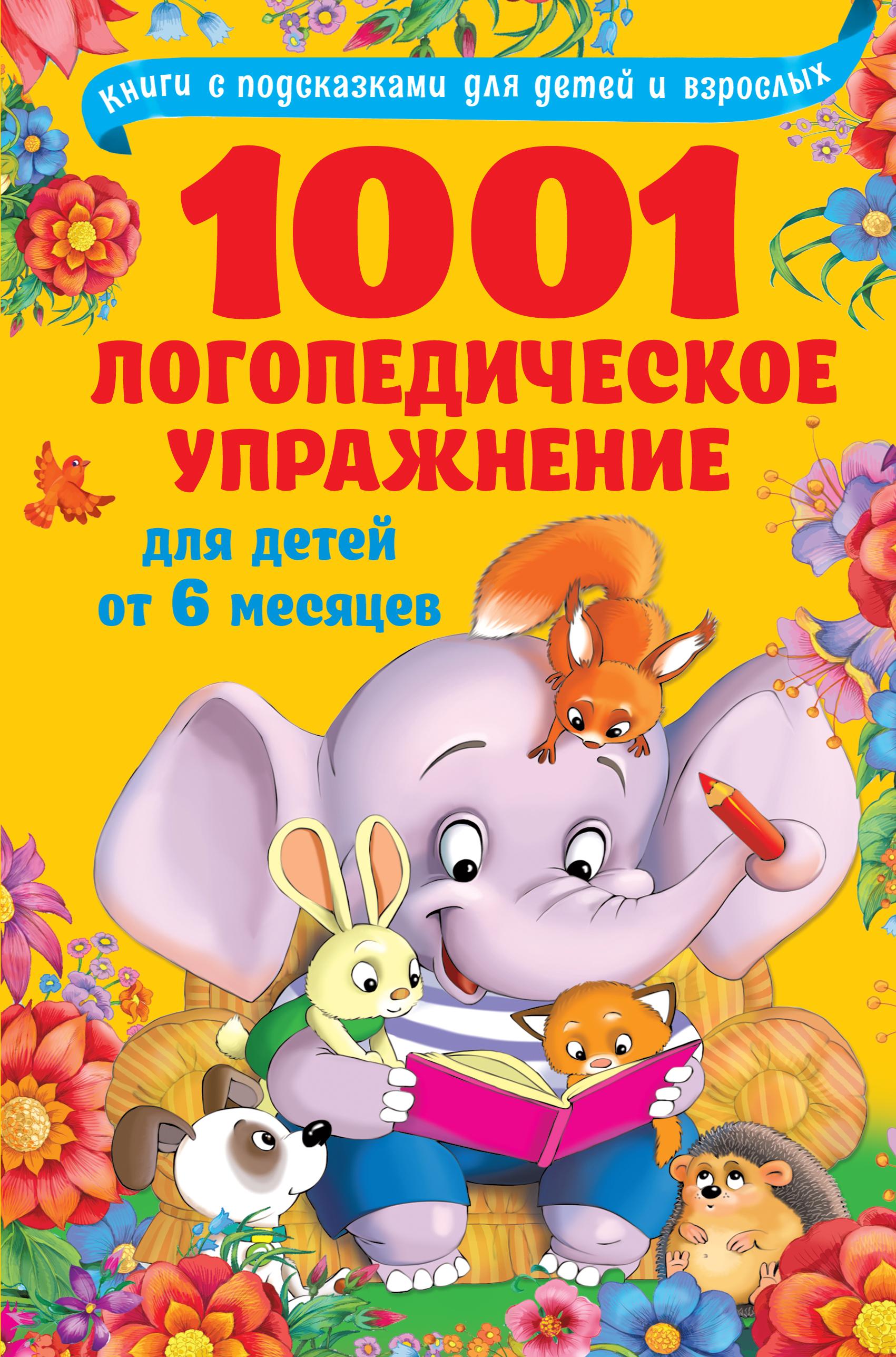 Купить книгу 1001 логопедическое упражнение для детей от 6 месяцев, автора О. А. Новиковской
