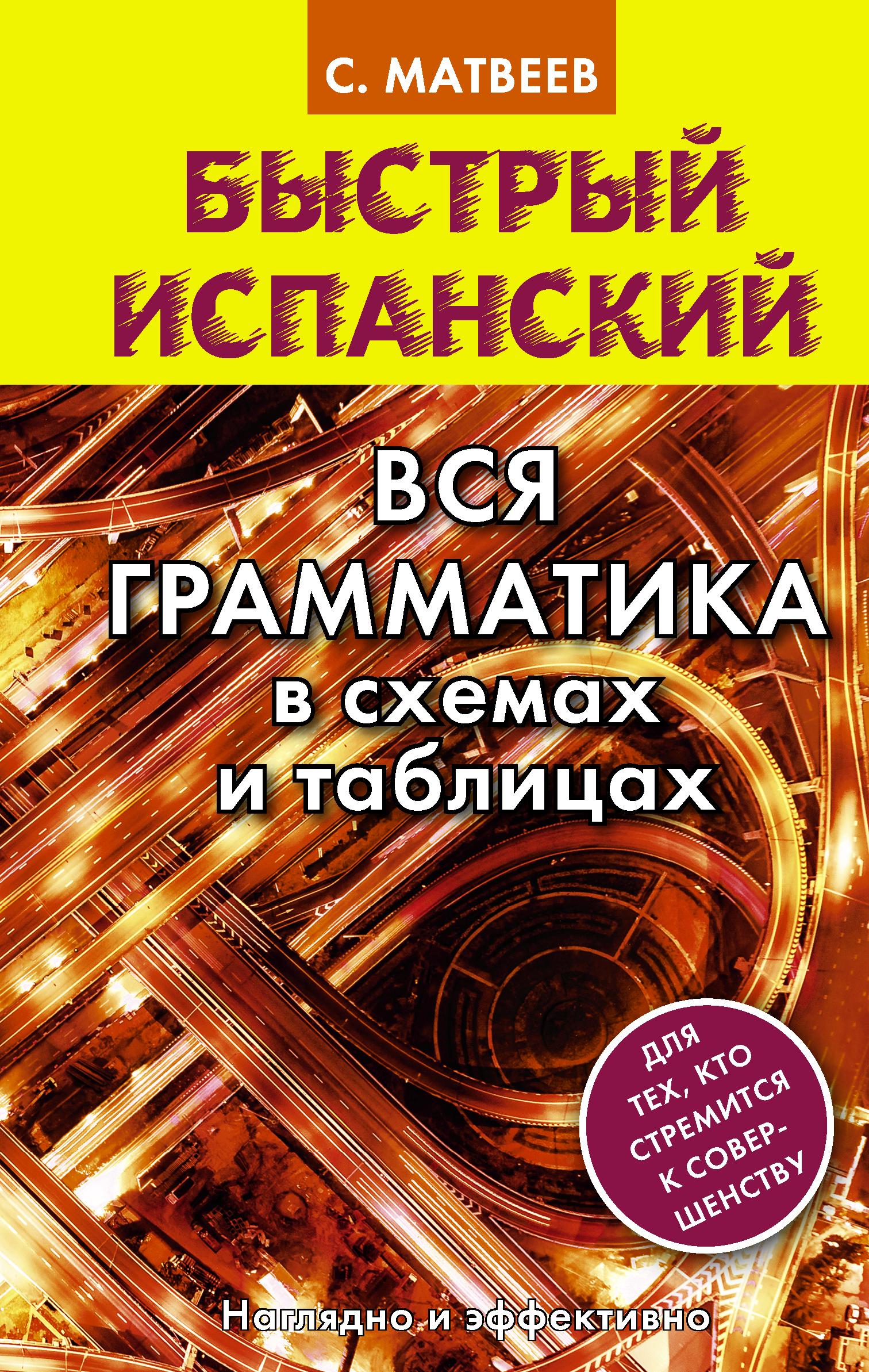 Купить книгу Быстрый испанский. Вся грамматика в схемах и таблицах, автора С. А. Матвеева