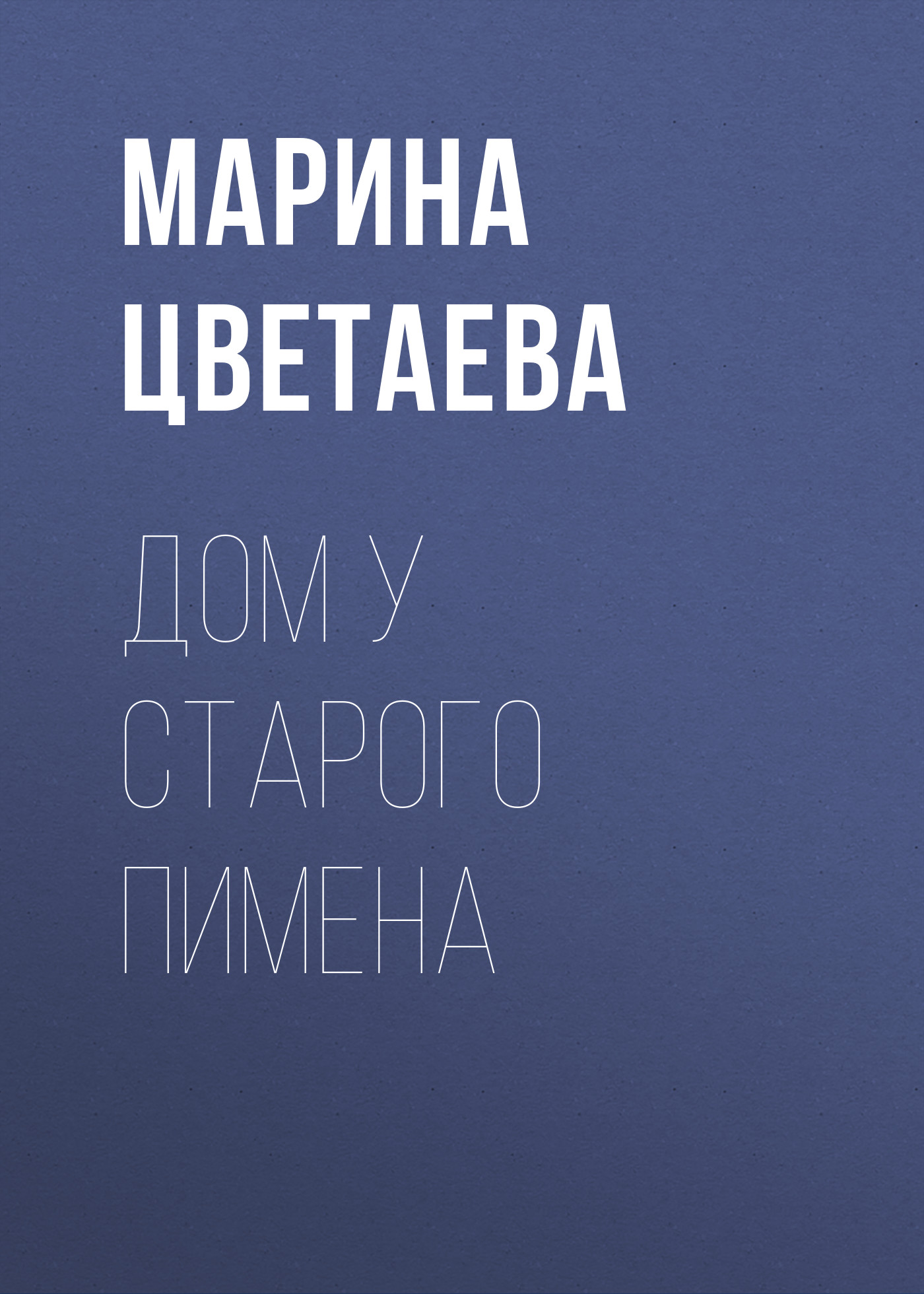 Купить книгу Дом у Старого Пимена, автора Марины Цветаевой