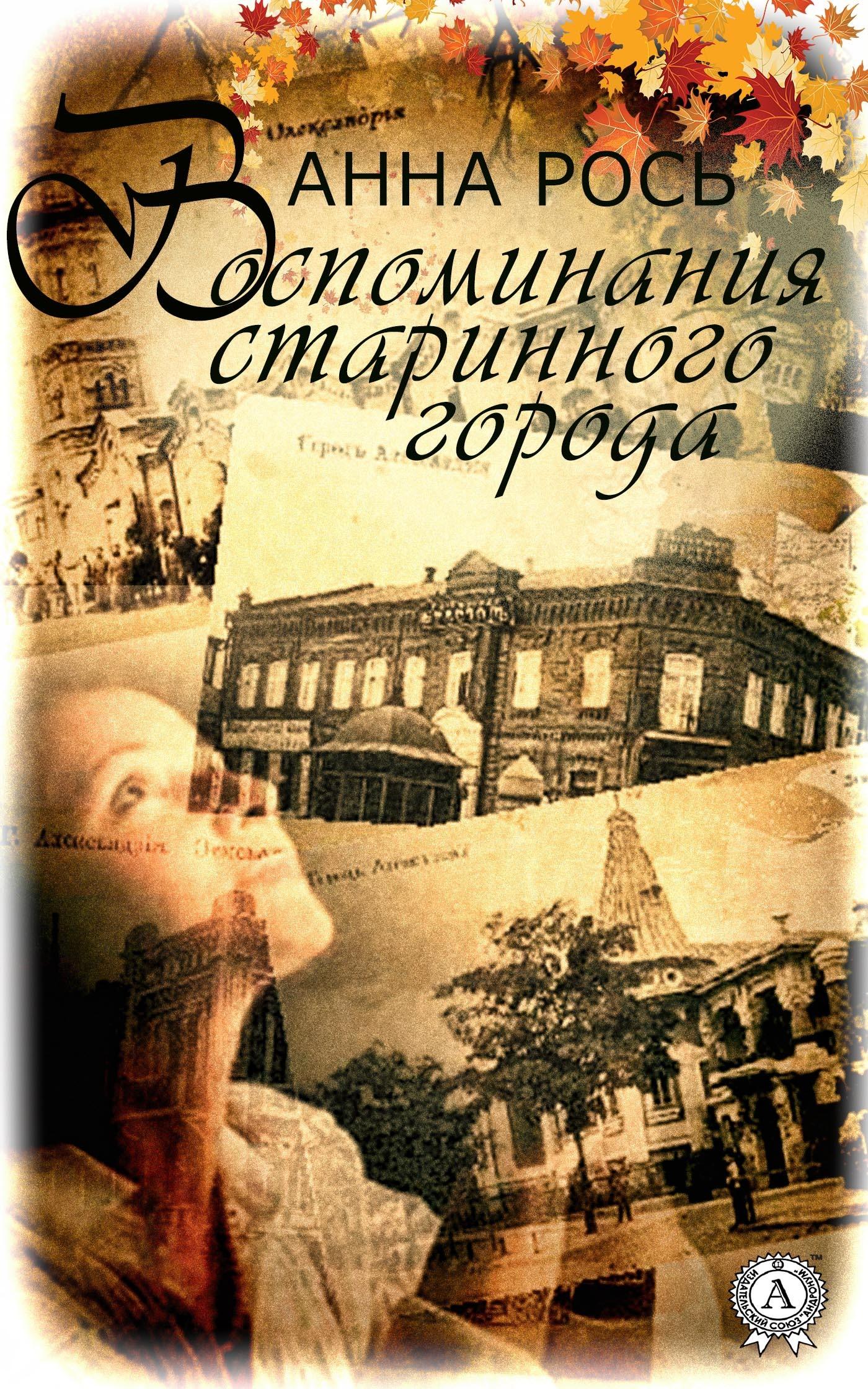 Купить книгу Воспомнания старинного города, автора Анны Рось