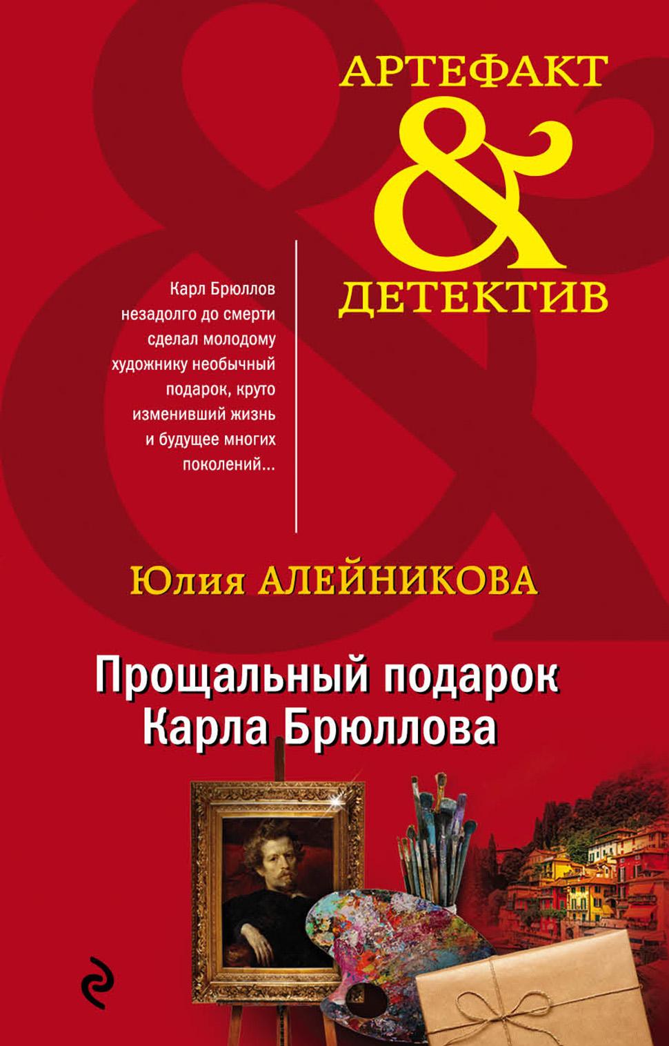 Купить книгу Прощальный подарок Карла Брюллова, автора Юлии Алейниковой