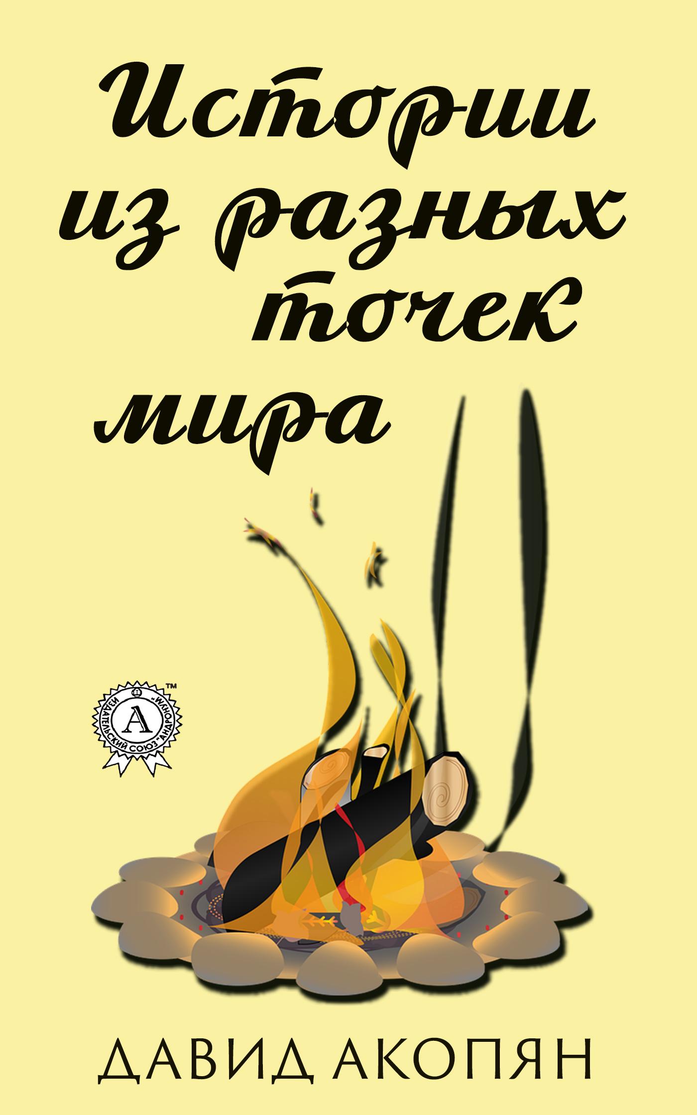 Купить книгу Истории из разных точек мира, автора Давида Акопяна