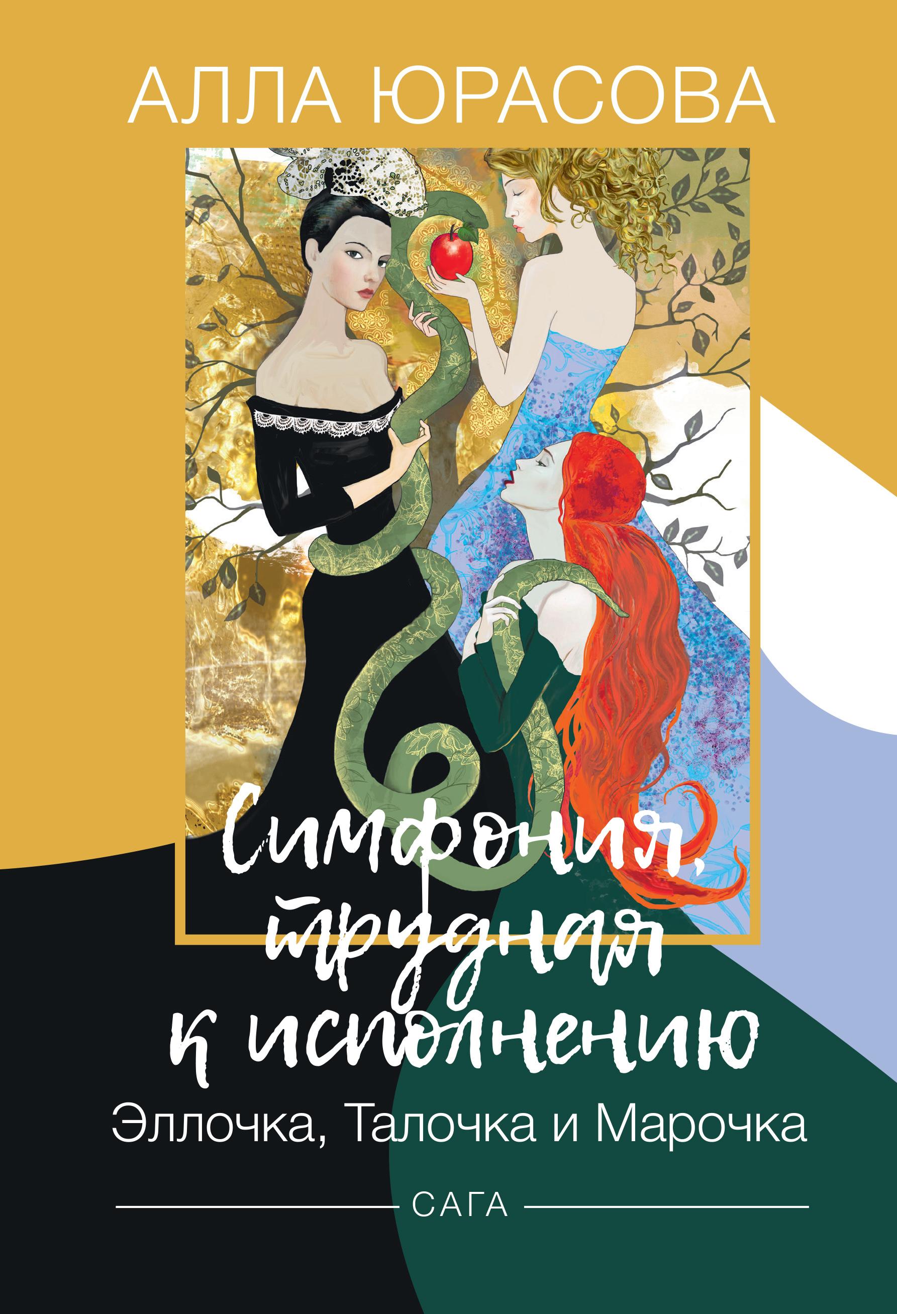 Купить книгу Симфония, трудная к исполнению. Эллочка, Талочка и Марочка, автора Аллы Юрасовой