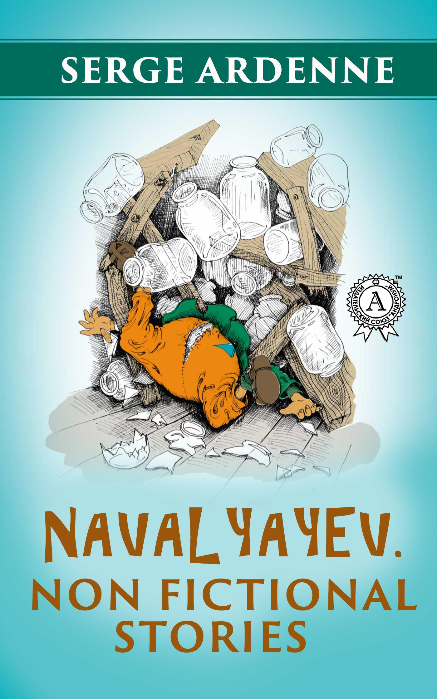 Купить книгу Navalyayev. Non fictional stories, автора