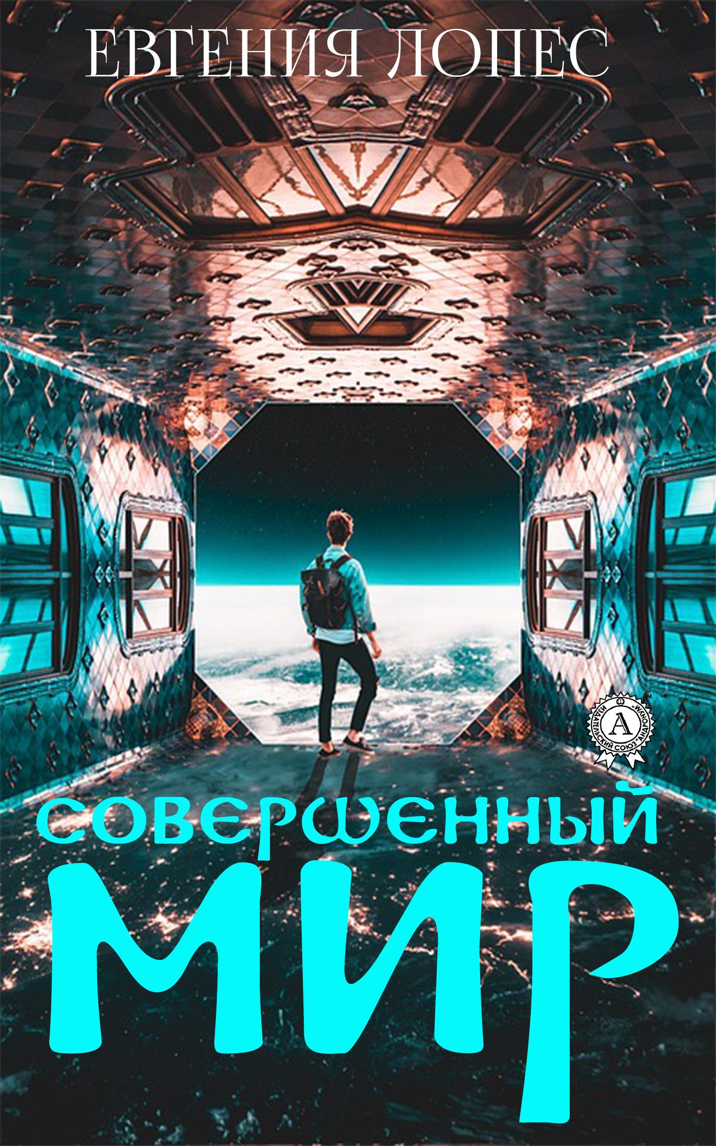 Купить книгу Совершенный мир, автора Евгении Лопес
