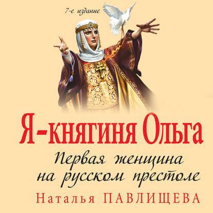 Купить книгу Я – княгиня Ольга. Первая женщина на русском престоле, автора Натальи Павлищевой