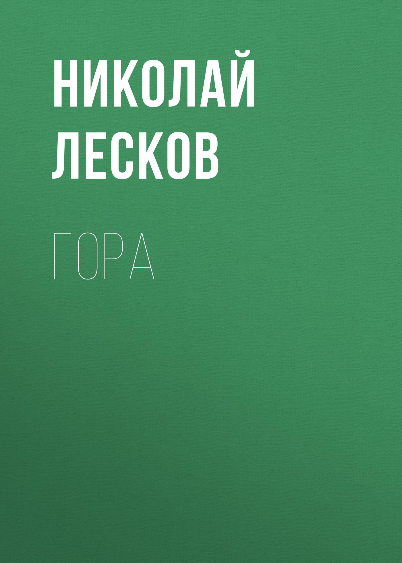 Купить книгу Гора, автора Николая Лескова