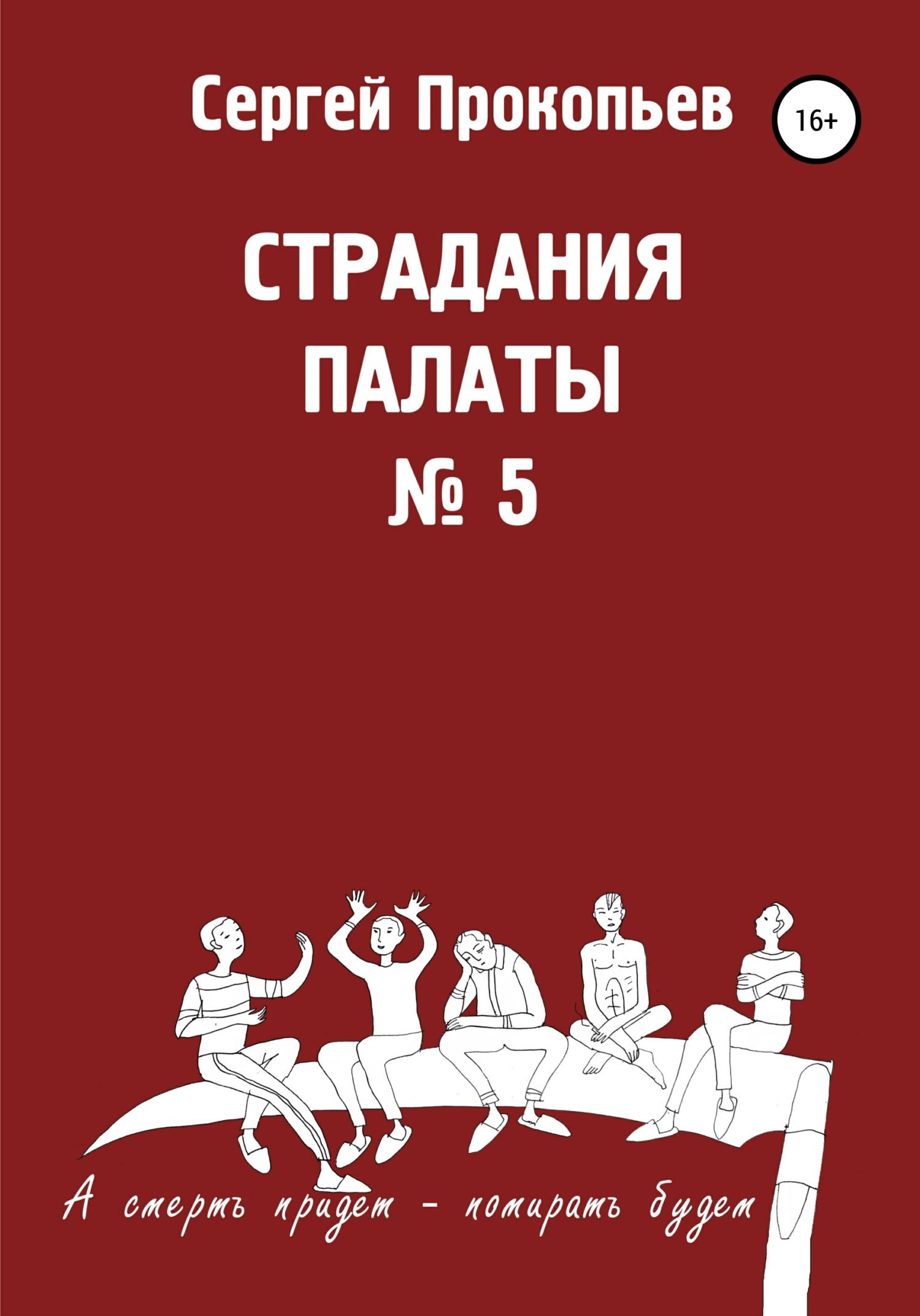 Купить книгу Страдания палаты № 5, автора