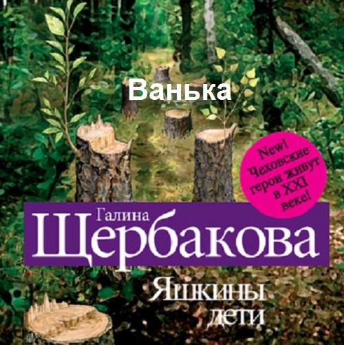 Купить книгу Ванька, автора Галины Щербаковой